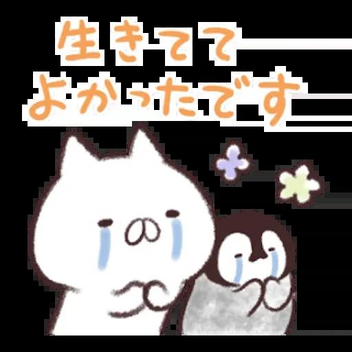 nekopen2 - Sticker 14