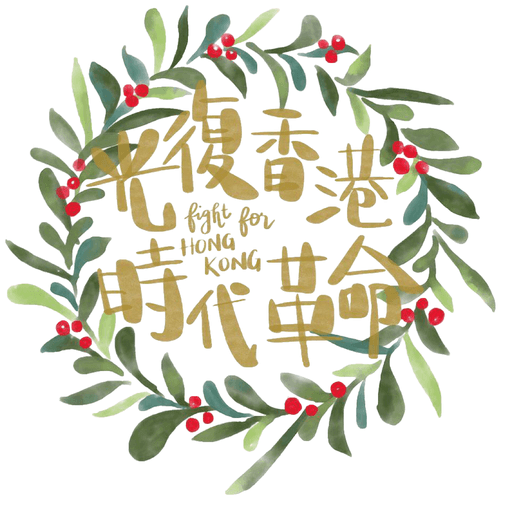 XMAS Glory to HK - Sticker 4