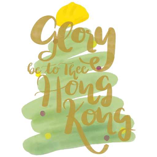 XMAS Glory to HK - Sticker 5