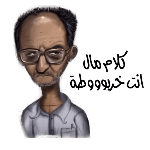 Arabic1 - Sticker 11