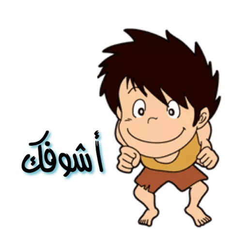 Arabic1 - Sticker 8