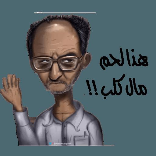 Arabic1 - Sticker 22