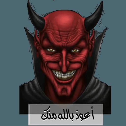 Arabic1 - Sticker 7