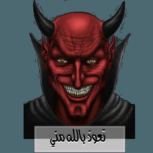 Arabic1 - Sticker 30