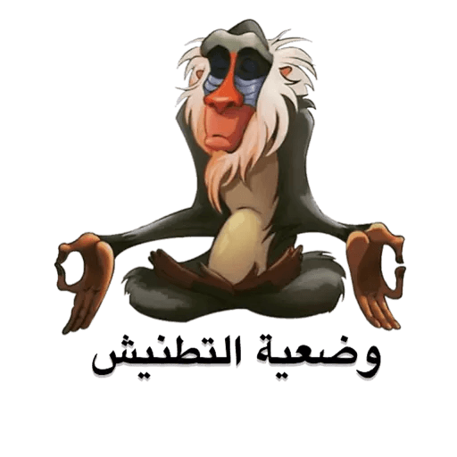 Arabic1 - Sticker 20