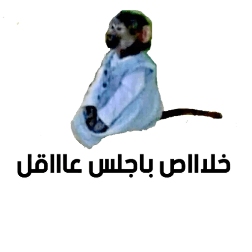 Arabic1 - Sticker 5