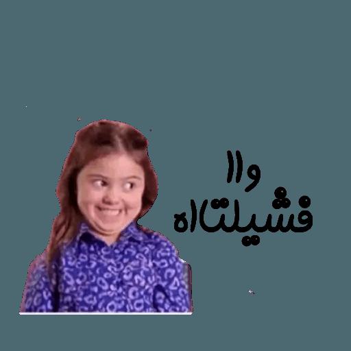 Arabic1 - Sticker 18