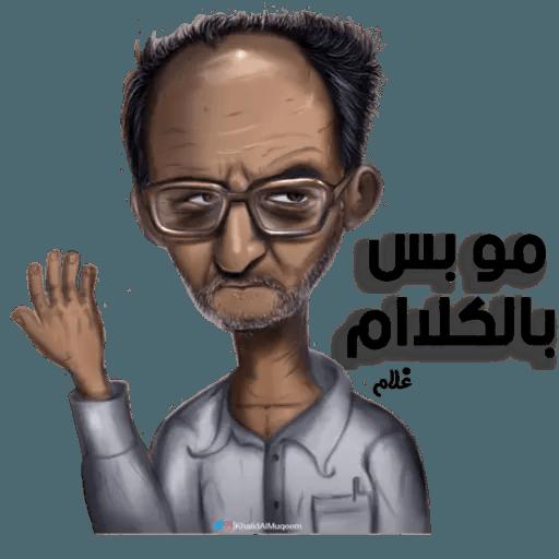 Arabic1 - Sticker 28