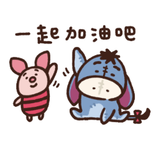 Pooh仔 - Sticker 1