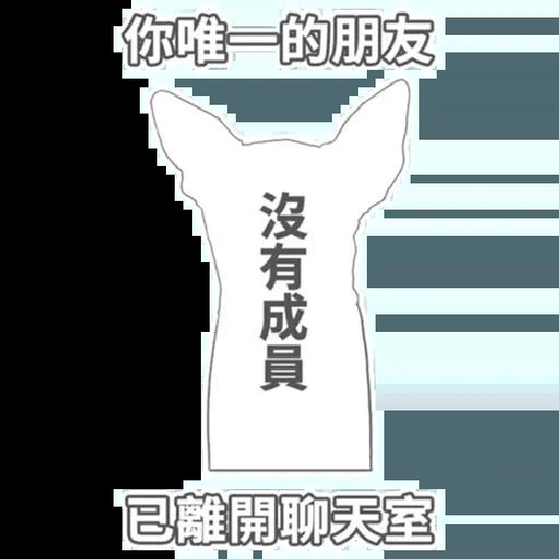 超大吉娃娃 - Sticker 29