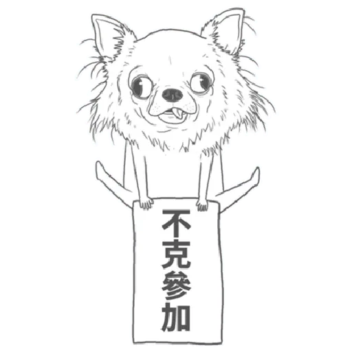 超大吉娃娃 - Sticker 25