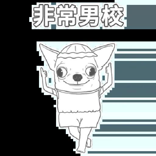 超大吉娃娃 - Sticker 16