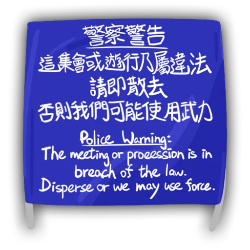 驚2 - Tray Sticker