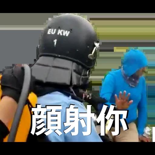 驚2 - Sticker 14
