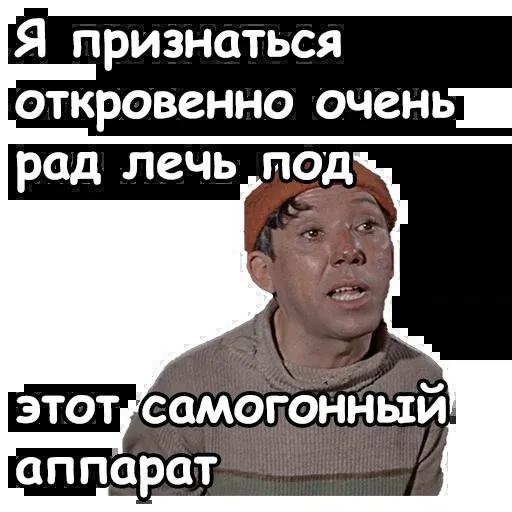 Самогонщики - Sticker 4