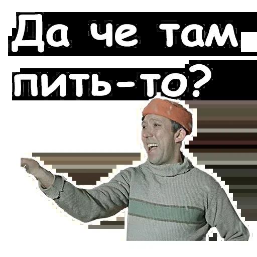 Самогонщики - Sticker 25