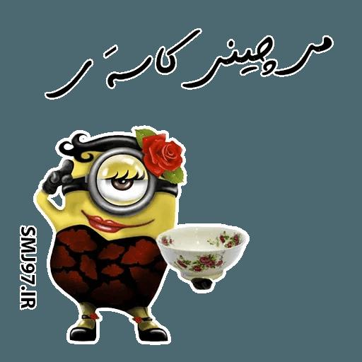 Gilaki - Sticker 22
