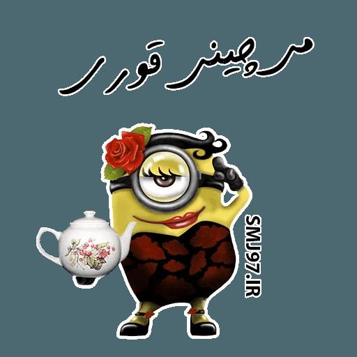 Gilaki - Sticker 21