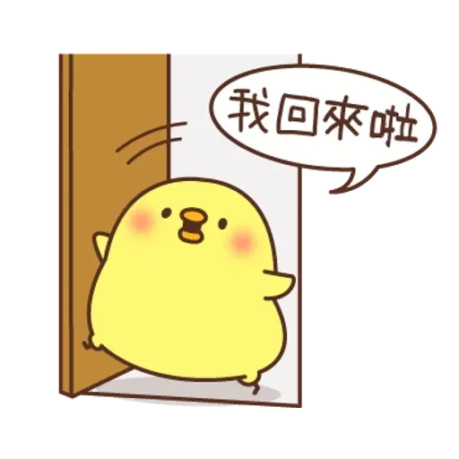 Chick - Sticker 5