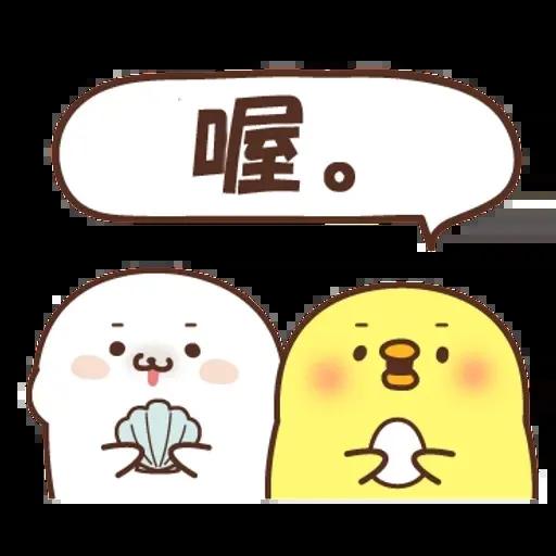 Chick - Sticker 6