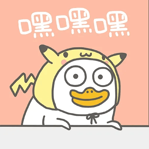 Duck - Sticker 2