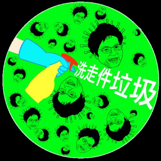 聖誕新年抗爭香港 - Sticker 9