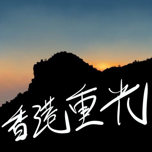 聖誕新年抗爭香港 - Sticker 7