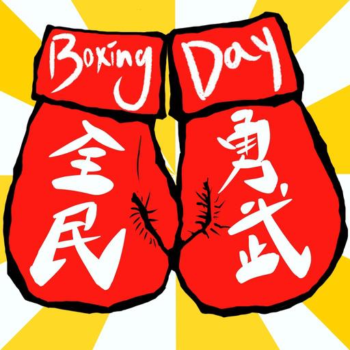 聖誕新年抗爭香港 - Sticker 5