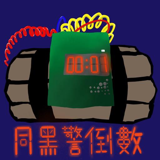 聖誕新年抗爭香港 - Sticker 6
