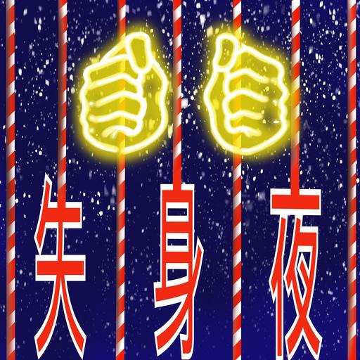 聖誕新年抗爭香港 - Sticker 2