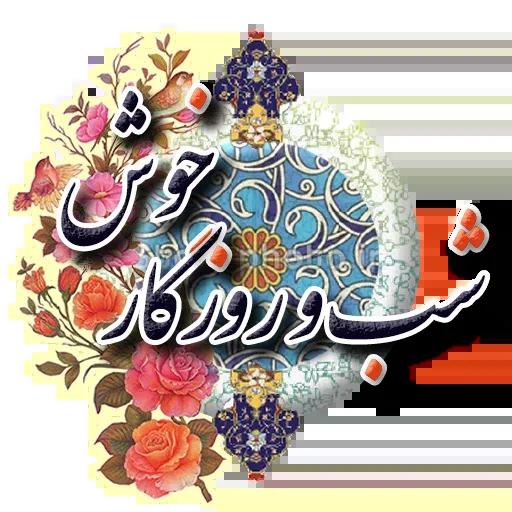 Persian2 - Sticker 10