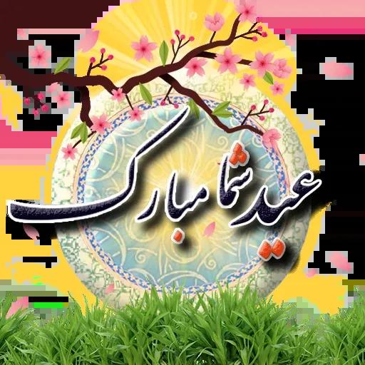 Persian2 - Sticker 26
