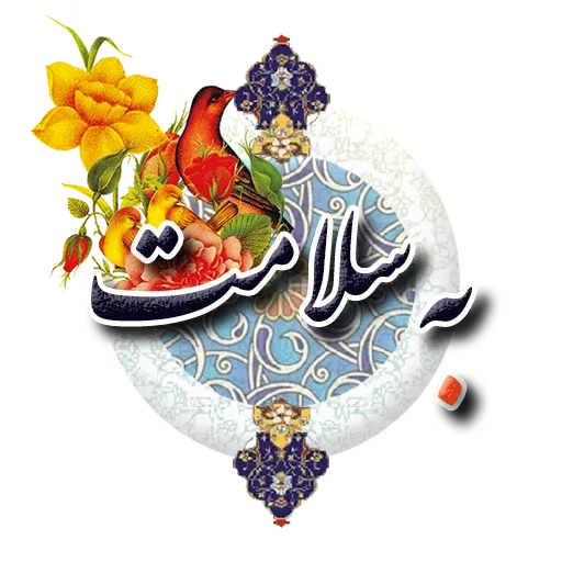 Persian2 - Sticker 1