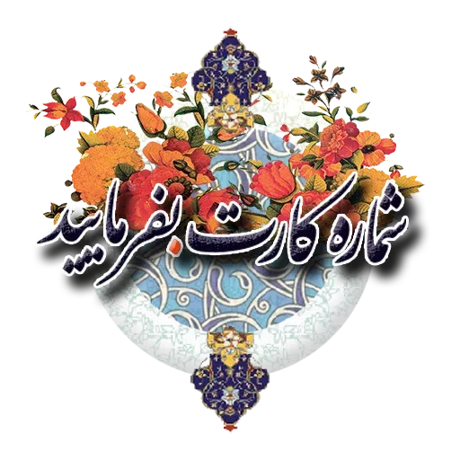 Persian2 - Sticker 19