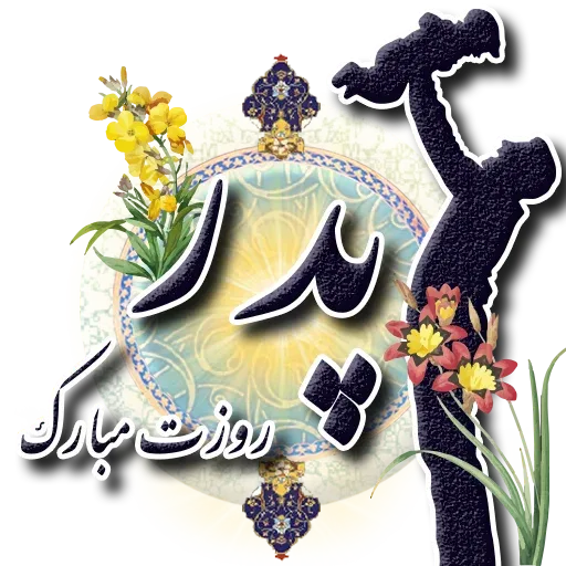 Persian2 - Sticker 25