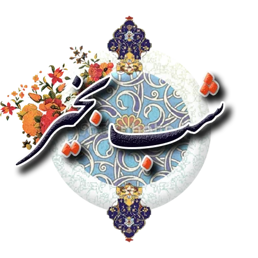 Persian2 - Sticker 9