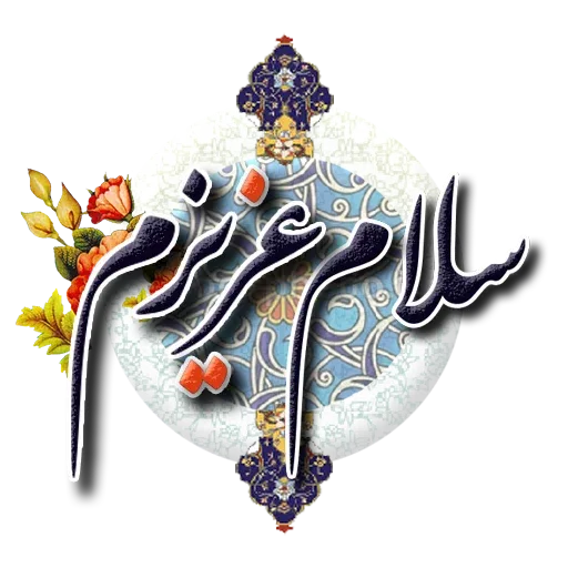 Persian2 - Sticker 3