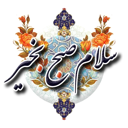 Persian2 - Sticker 4
