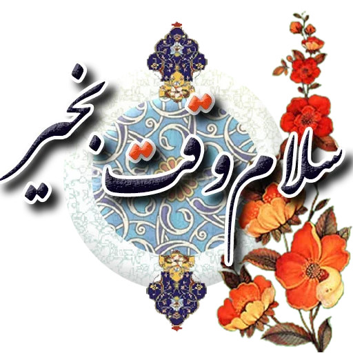 Persian2 - Sticker 5