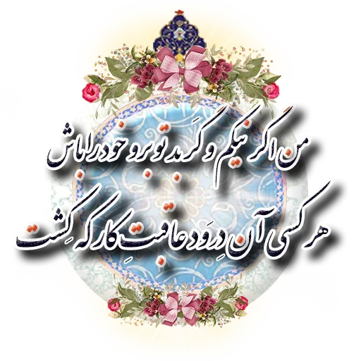 Persian2 - Sticker 17
