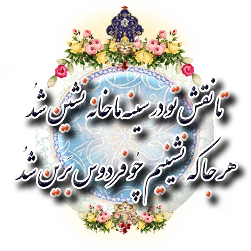 Persian2 - Sticker 18