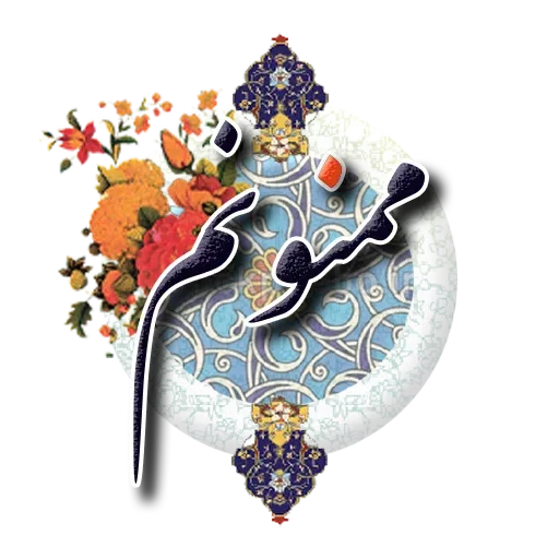 Persian2 - Sticker 6