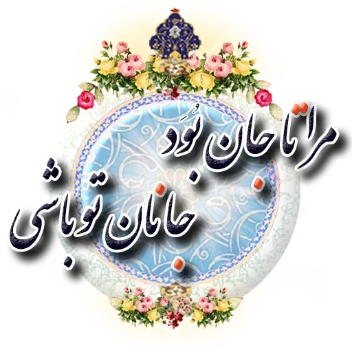 Persian2 - Sticker 16