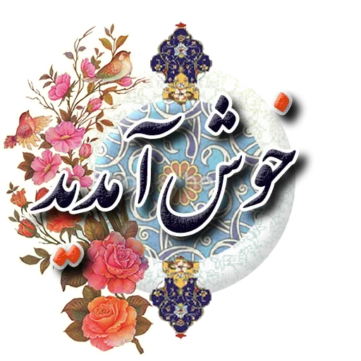 Persian2 - Sticker 2