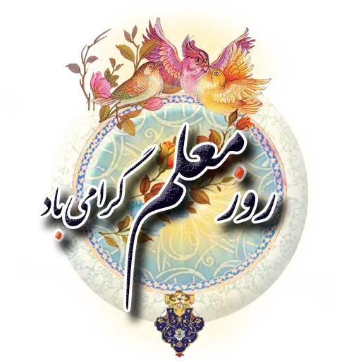 Persian2 - Sticker 23