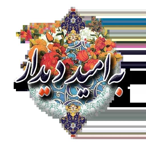 Persian2 - Sticker 7