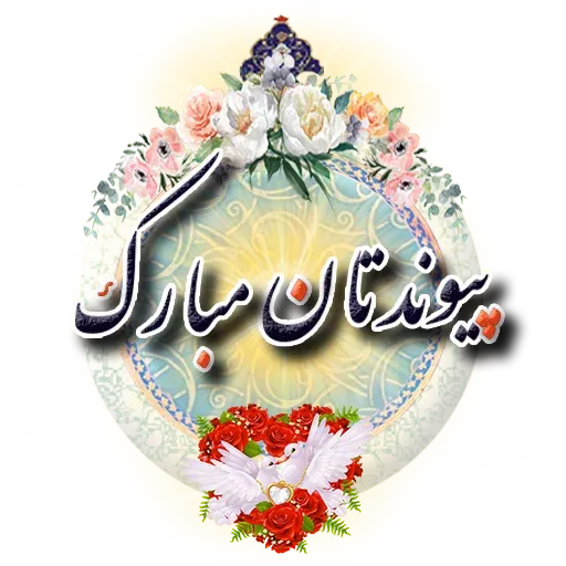 Persian2 - Sticker 22