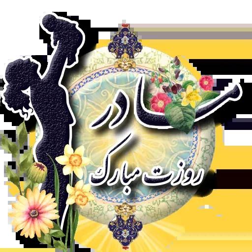 Persian2 - Sticker 24