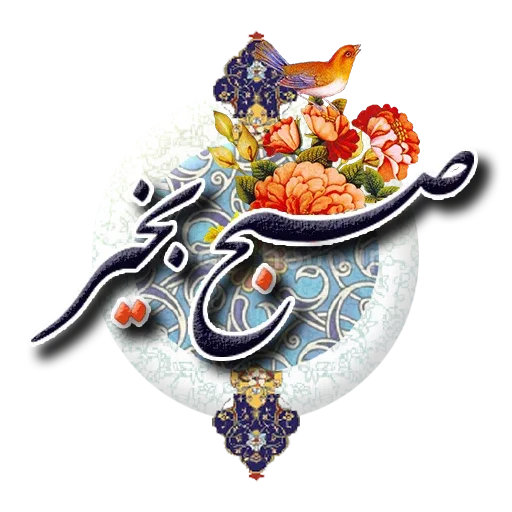 Persian2 - Sticker 8