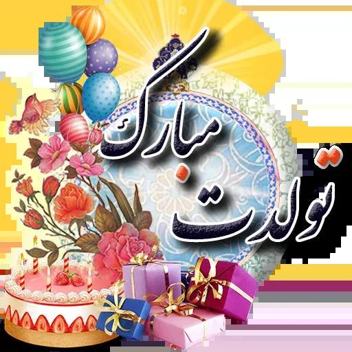 Persian2 - Sticker 20